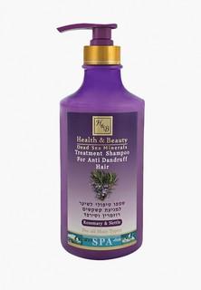 Шампунь Health & Beauty от перхоти с Розмарином, 780 мл