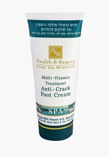 Крем для ног Health & Beauty