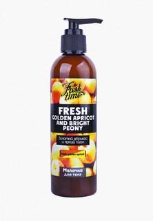 Молочко для тела LCosmetics Lcosmetics Fresh apricot Золотой абрикос и яркий пион, 250 мл