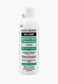 Молочко для лица Натуротерапия с мумие, 150 мл