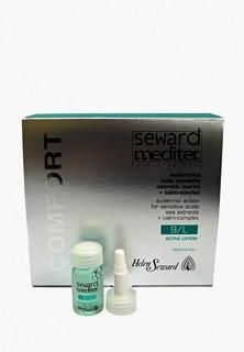 Лосьон для волос Helen Seward Milano успокаивающий, для чувствительной кожи головы, 8*10 мл