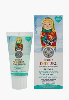 "Зубная паста Natura Siberica Siberica Бибеrika от 3-х лет ""Мятный холодок"", 50 мл"