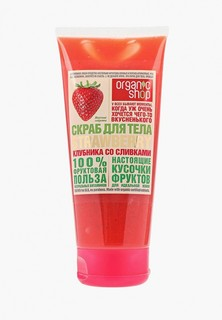 Скраб для тела Organic Shop Клубника со сливками, 200 мл