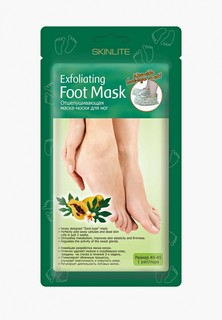 Маска для ног Skinlite Отшелушивающая (размер 40-45), 1пара