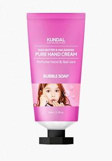 Крем для рук Kundal BUBBLE SOAP 50 мл