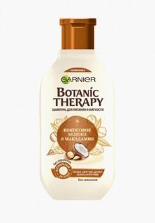 """Шампунь Garnier Botanic Therapy. Кокосовое молоко и Макадамия"""" для питания и мягкости, 250 мл"""