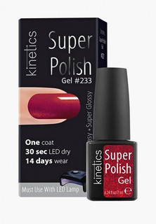 Гель-лак для ногтей Kinetics Однофазный Super Polish (233)