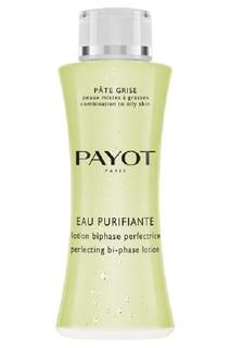 Двухфазное очищающее средство Payot