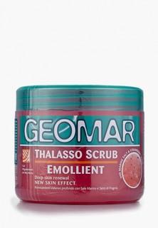 Скраб для тела Geomar Смягчающий с гранулами клубники 600 гр