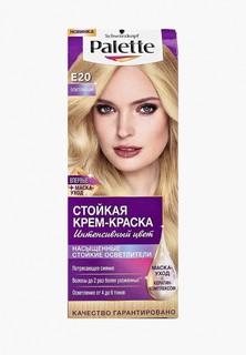 Краска для волос Palette Стойкая E20 Осветляющий, 100 мл+10 г