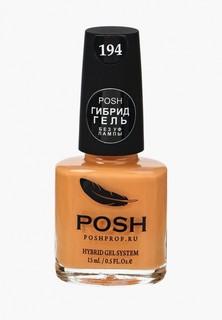 Гель-лак для ногтей Posh Гибрид без УФ лампы Тон 194 Мандариновый