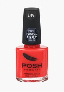 Гель-лак для ногтей Posh без УФ лампы Тон 149 красное облако