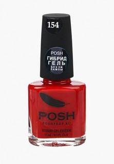 Гель-лак для ногтей Posh Гибрид без УФ лампы Тон 154 красный классический
