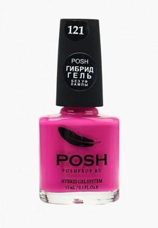 Гель-лак для ногтей Posh Гибрид без УФ лампы Тон 121 неоново-розовый