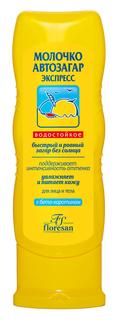 Автозагар Floresan Cosmetic