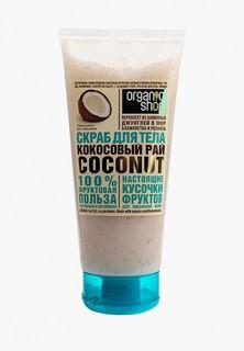 Скраб для тела Organic Shop Кокосовый рай, 200 мл