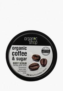 Скраб для тела Organic Shop Бразильский кофе, 250 мл