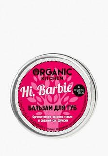 Бальзам для губ Organic Kitchen «Hi, Barbie», 15 мл