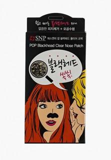 Патчи для носа SNP POP BLACKHEAD, 10 шт