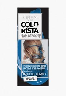 Краска для волос LOreal Paris LOreal Colorista Hair Make Up, оттенок Кобальт Волосы