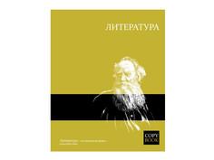 Тетрадь Феникс+ A5 48л Литература 47070