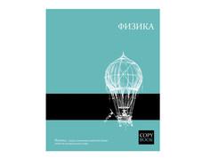Тетрадь Феникс+ A5 48л Физика 47061