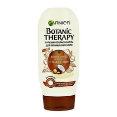 Бальзам-ополаскиватель для волос GARNIER BOTANIC THERAPY КОКОСОВОЕ МОЛОКО И МАКАДАМИЯ для питания и мягкости 200 мл