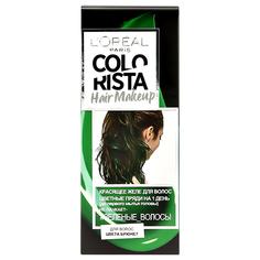 Желе для волос красящее LOREAL COLORISTA Зеленые волосы 30 мл LOreal