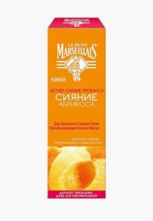 Маска для лица Johnson & Johnson LPM, преображающая ночная, Сияние абрикоса, 50 мл