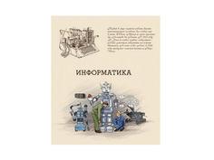 Тетрадь Феникс+ A5 48л Информатика 44339