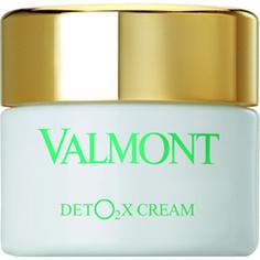 VALMONT Детоксифицирующий кислородный крем для лица Deto2x 45 мл