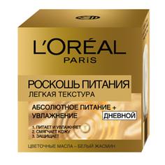 L`OREAL Питательное средство для лица Роскошь Питания легкая текстура 50 мл