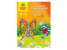 Раскраска Мульти-пульти Бабочки с наклейками РС_15308