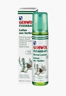 Лосьон для ног Gehwol Fusskraft Herbal Lotion