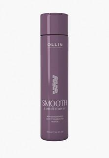 Кондиционер для волос Ollin Smooth Hair Conditioner for Smooth Hair