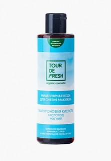 Мицеллярная вода Tour De Fresh «Кислород-гиалуроновая кислота-магний», 200 мл