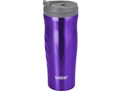 Термокружка Vitesse 540ml VS-2641 Purple