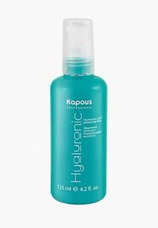 Эликсир для волос Kapous Professional Hyaluronic Acid