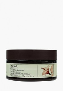 Масло для тела Ahava Mineral Botanic Насыщенное гибискус и фига 235г