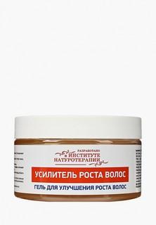 Усилитель роста волос Натуротерапия 250 мл