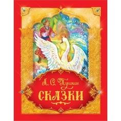 Книга Росмэн Лучшие сказки (32916)