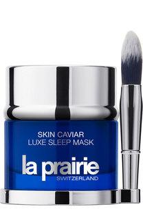 Маска для лица Skin Caviar Luxe Sleep Mask La Prairie