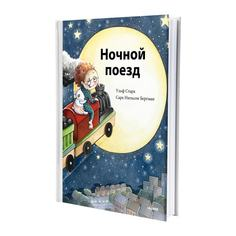 ЛИЛЛАБУ Книга, Ночной поезд Ikea