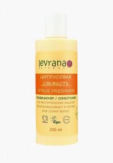 Кондиционер для волос Levrana для сухих Цитрусовая свежесть, 250 мл
