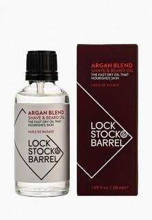 Масло для бритья Lock Stock & Barrel Универсальное аргановое и ухода за бородой, 50 мл
