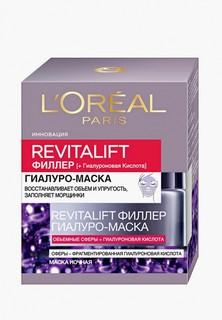 """Маска для лица LOreal Paris LOreal """"Ревиталифт Филлер"""", антивозрастная, ночная, 50 мл, с гиалуроновой кислотой"""
