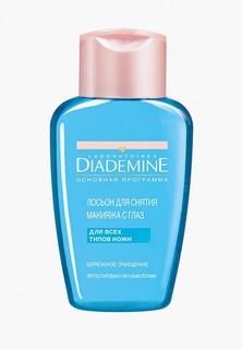 Средство для снятия макияжа Diademine 125 мл