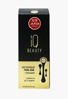 Гель-лак для ногтей IQ Beauty с кальцием, 10 мл, тон № 022