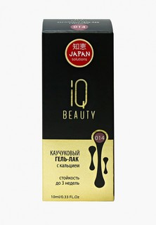 Гель-лак для ногтей IQ Beauty с кальцием, 10 мл, тон № 014