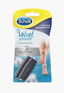 Сменная насадка для прибора Scholl Diamond Crystals экстражесткие 2 шт (для электрической роликовой пилки)